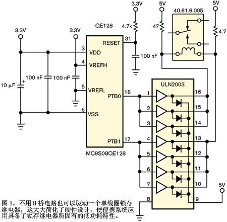 电流从锁存继电器正极端流向负极端使其锁存在复位