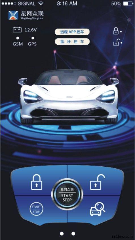 如何给汽车选择合适的手机撑控汽车一键启动智能钥匙