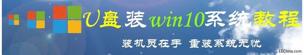 装机员教你如何用U盘安装Win10系统