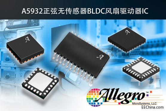 Allegro 发布全新汽车级正弦波无传感器BLDC风扇驱动器