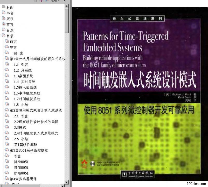 →→ 时间触发嵌入式系统设计模式 783页 高清书签版 ←←
