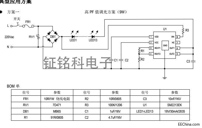 钲铭科第二代灭蚊灯三段调光调色温LED电源管理芯片SM2213EK应用
