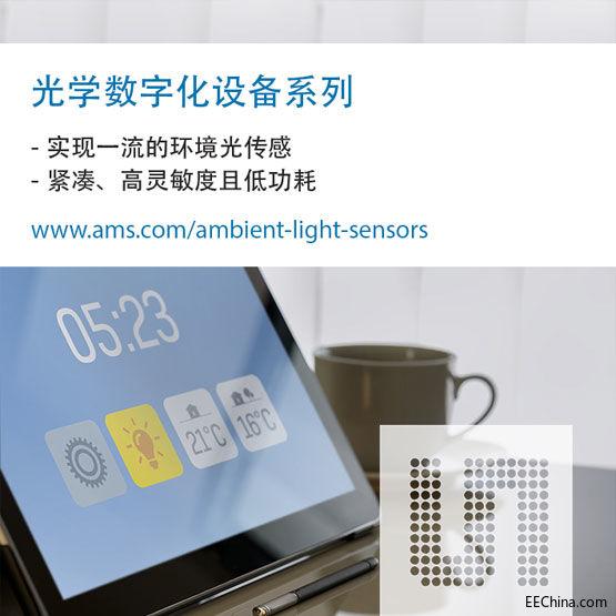 ams推出适合智能家居设备的新传感器,可在任何照明环境中优化亮度