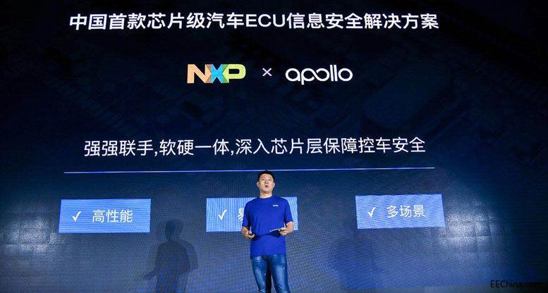 百度Apollo与恩智浦半导体合作 发布中国首款芯片级ECU信息安全解决方案