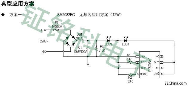 深圳比EG1000ALED电源芯片驱动更为优势的方案SM2082EG升级版方案
