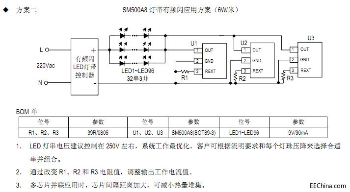 恒功率线性恒流产品方案SM500A8低成本质量稳定替换芯联亚成微