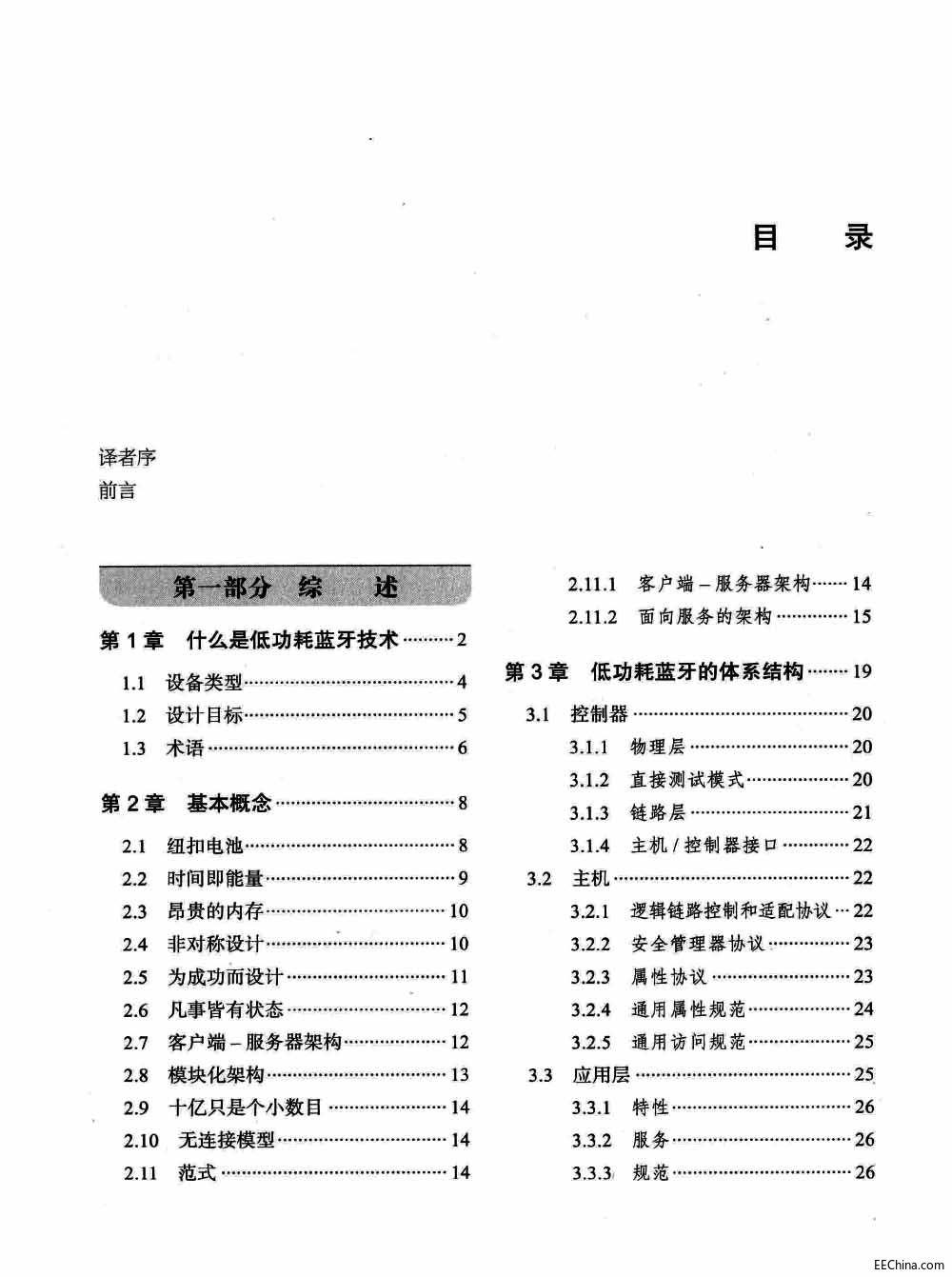 →→ 低功耗蓝牙开发权威指南 250页 68.8M 高清书签版 ←←