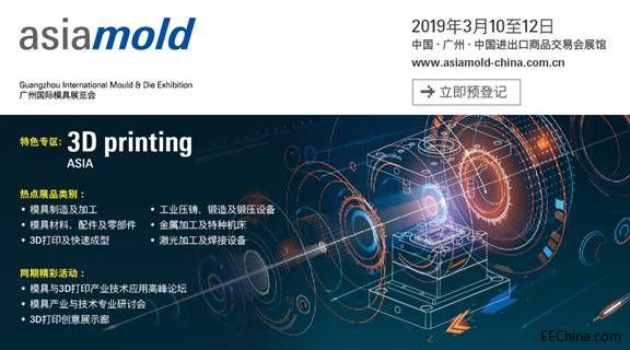 广州国际模具展亚洲3D打印专区强势回归 汇聚知名3D打印企业