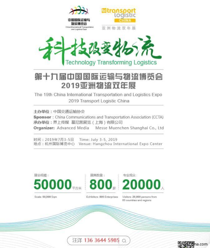 第十九届中国国际运输与物流博览会2019亚洲物流双年展