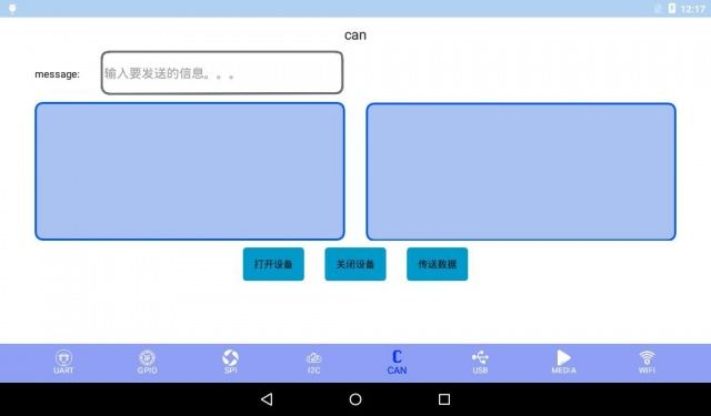 明远智睿MY-IMX6-EK200 Android-5.1.1测试手册2.5.1.jpg