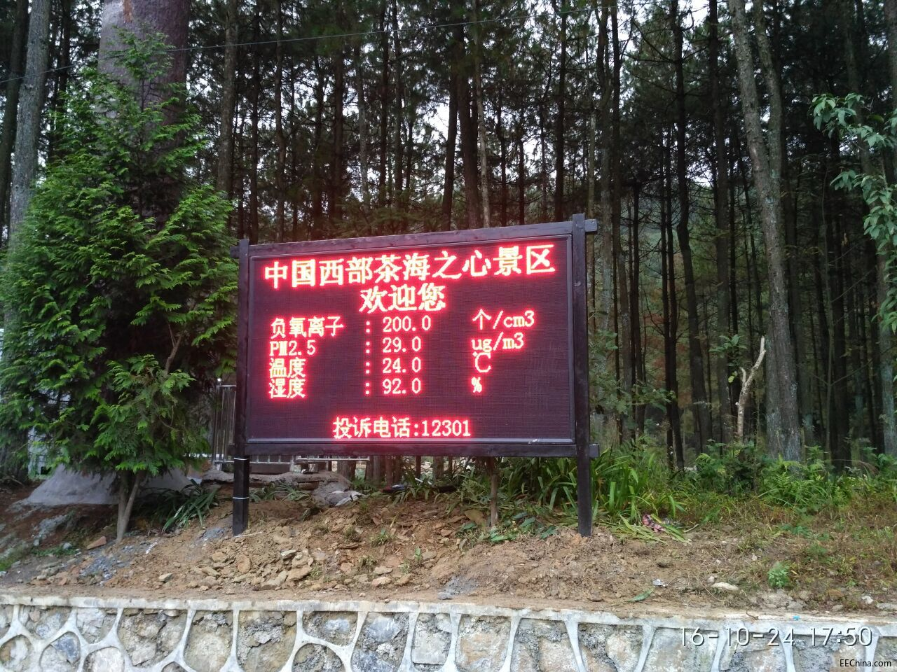 国家环境旅游胜地负氧离子在线监测系统,负氧离子检测仪指定厂家