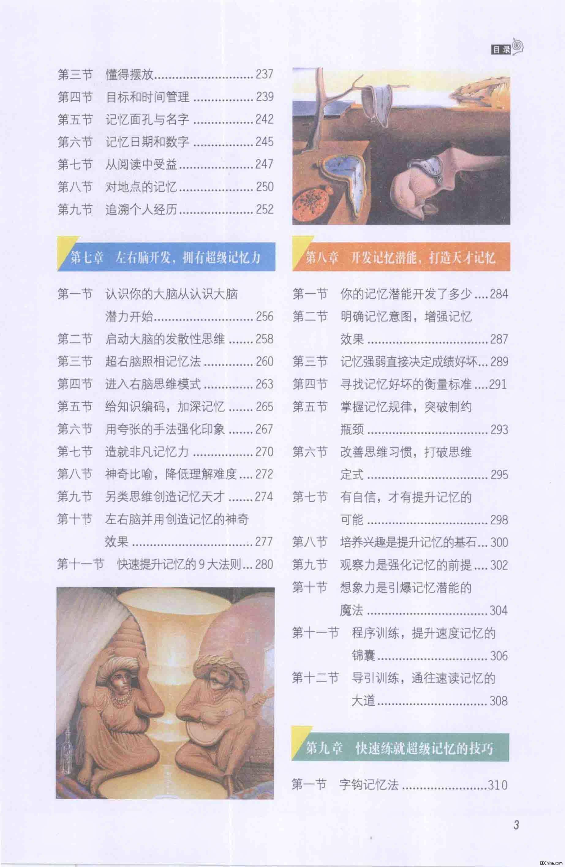 →→ 图解超级记忆术 467页 76.7M 全彩高清书签版 共3册 ←←