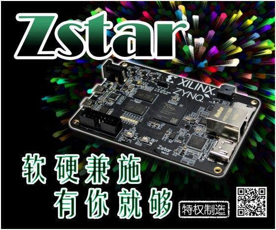 """玩转Zynq连载28——[ex50] 第一个Zynq系统工程""""Hello Zynq"""""""
