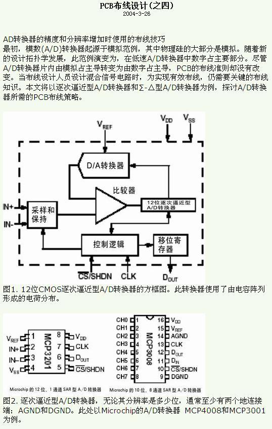 B布线 PCB设计 电子工程网 -PCB布线图片