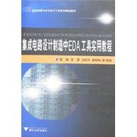 集成电路设计 工具 实用教程 制造 eda/集成电路设计制造中EDA工具实用教程