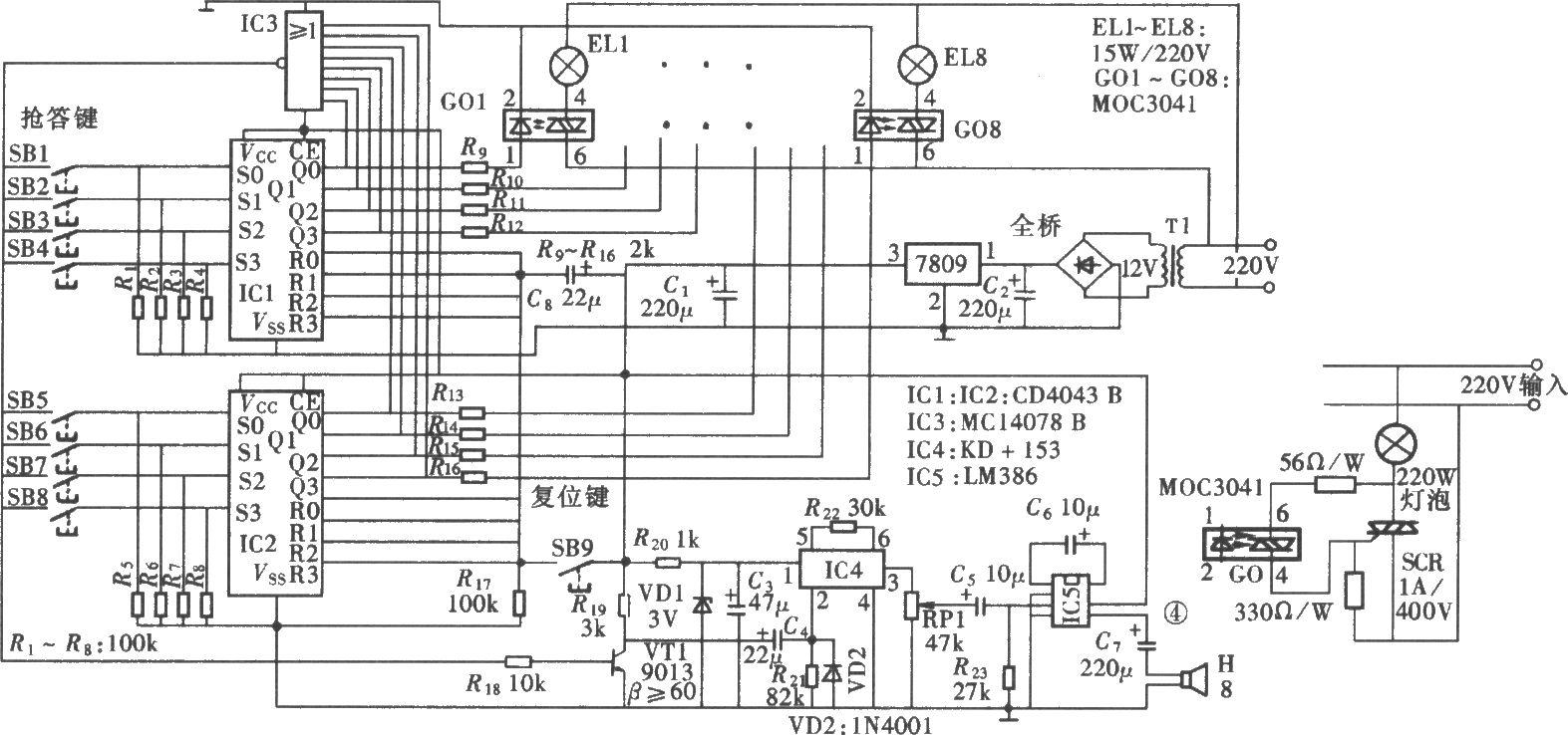 八路电子抢答器电路