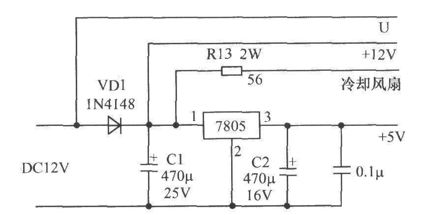 12v直流电经vd1隔离后,一路经7805稳压供cpu使用;一路经r13为冷却风扇