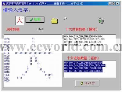 点阵式汉字led显示屏电路原理与制作