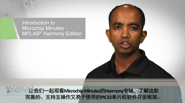 Microchip Minutes - MPLAB® Harmony专辑视频