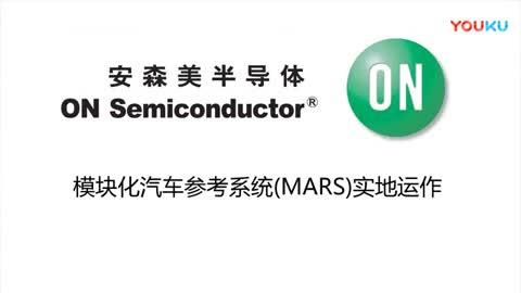 模块化汽车参考系统(MARS)实地运作视频