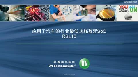 应用于汽车的行业最低功耗蓝牙SoC RSL10视频