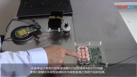 介绍首款符合WPC Qi标准的15 W无线充电方案视频