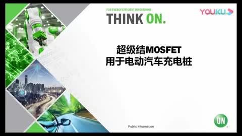 超级结MOSFET及低成本IGBT方案用于电动汽车充电桩视频